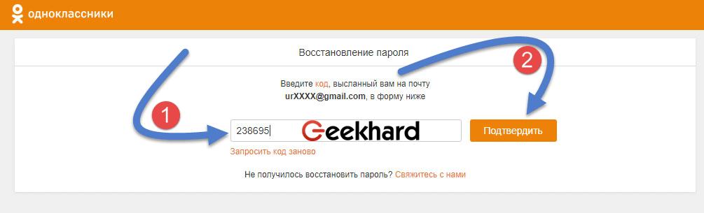 Как удалить страницу в Одноклассниках навсегда или заблокировать на время
