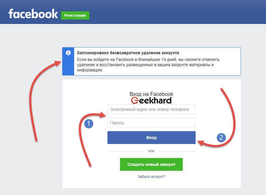 Как удалить профиль в Фейсбук навсегда или деактивировать на время