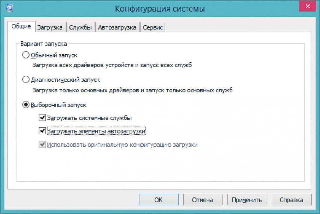 Как убрать автозагрузку программ на Windows 10 и 7