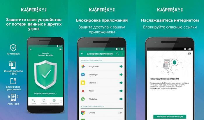 Лучший бесплатный антивирус для Android смартфона в 2019 году
