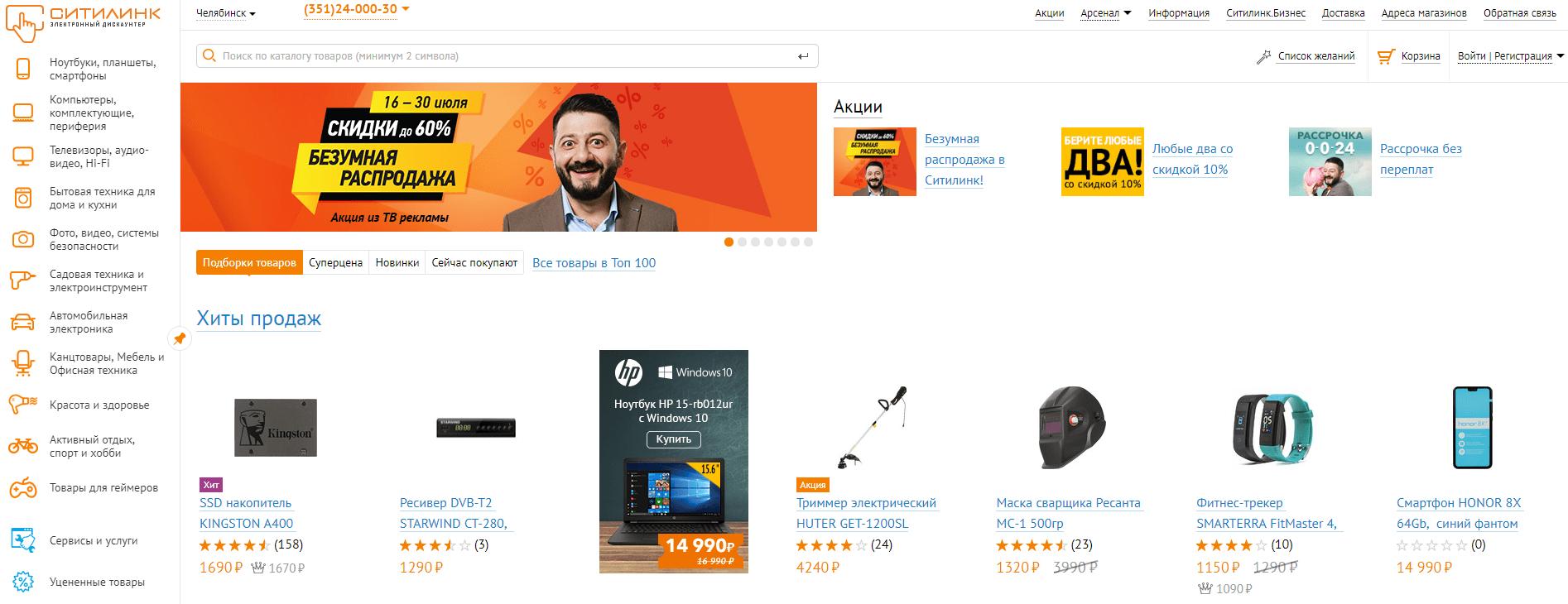 Топ 10 популярных интернет магазинов электроники в 2019 году