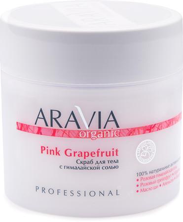 Aravia-Organic-Pink-grapefruit