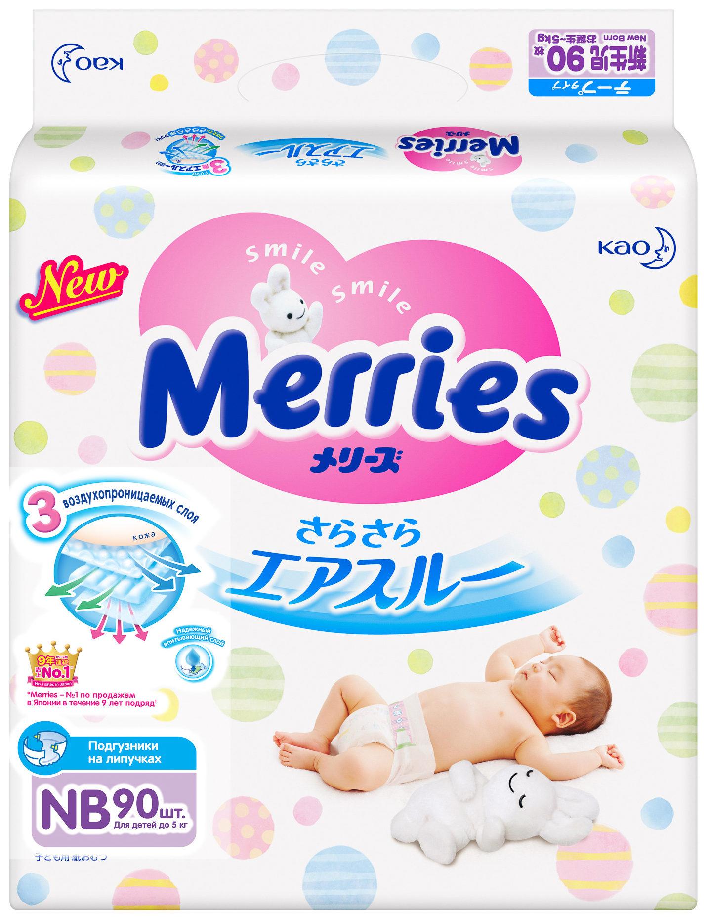 Merries NB (0-5 кг)