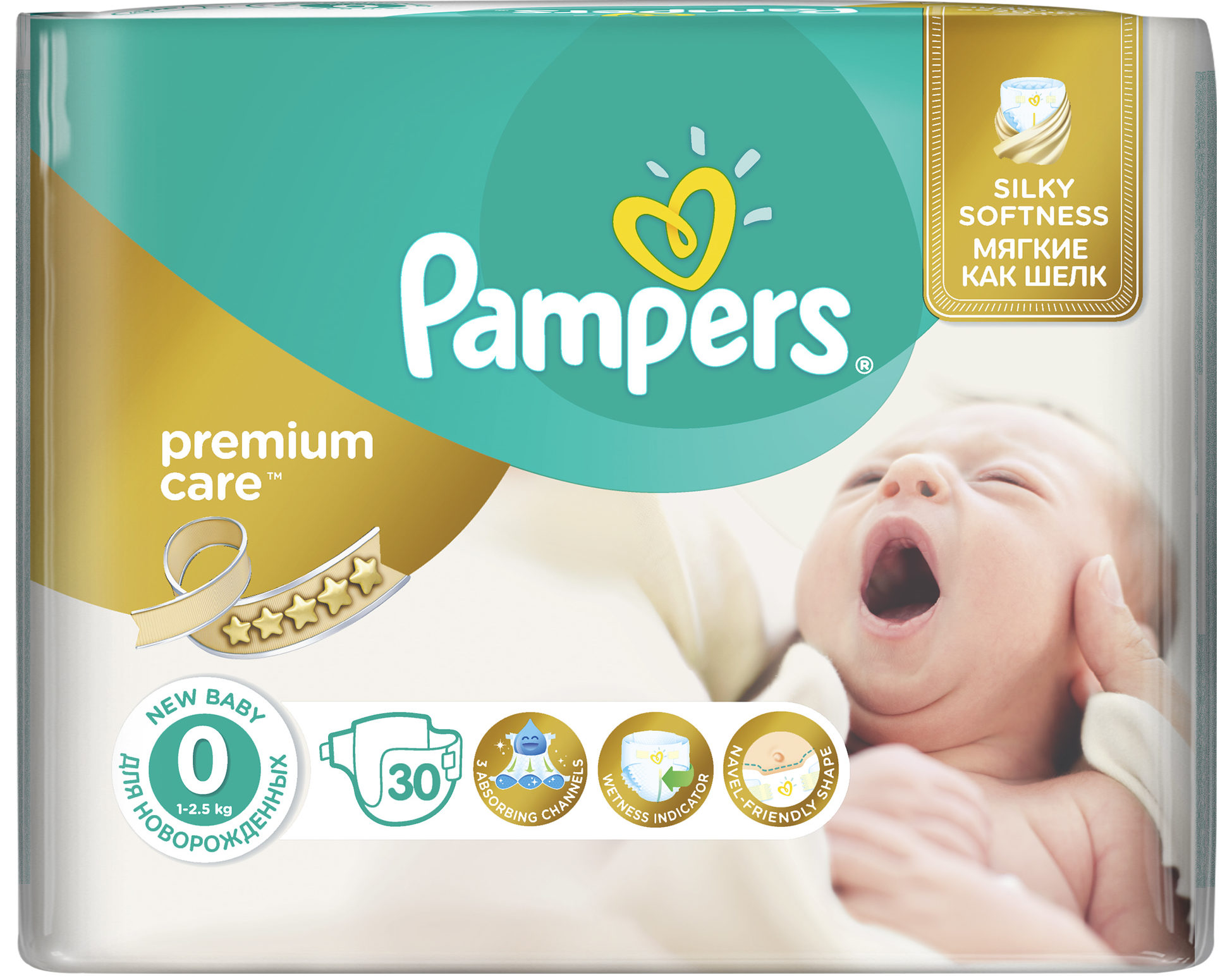 pampers-premium-care-0-1-25-kg